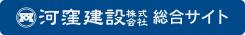 河窪建設株式会社総合サイト